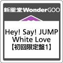 Hey! Say! JUMP/White Love<CD+DVD>(初回限定盤 1)20171220