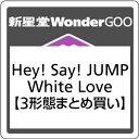 【先着特典付】Hey! Say! JUMP/White Love<CD>(3形態まとめ買い)[Z-6797]20171220