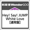 【先着特典付】Hey! Say! JUMP/White Love<CD>(通常盤)[Z-6797]20171220