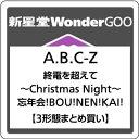 【先着特典付】A.B.C-Z/終電を超えて?Christmas Night?/忘年会!BOU!NEN!KAI!<CD>(3形態まとめ買い)[Z-6794…