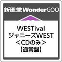 ジャニーズWEST/WESTival<CD>(通常盤)20180102
