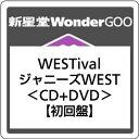 ●【先着特典付】ジャニーズWEST/WESTival<CD+DVD>(初回盤)[Z-6885]20180102
