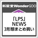 ●NEWS/LPS<CD>(3形態まとめ買い)20180117