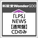NEWS/LPS<CD>(通常盤)20180117