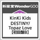 ●KinKi Kids/DESTINY/Topaz Love<CD+DVD>(初回盤 B)20180124
