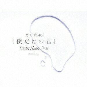 ◆◆【応募ハガキ付】乃木坂46/僕だけの君〜Under Super Best〜<2CD+DVD>(初回生産限定盤)[Z-6995]20180110