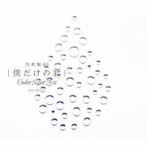 ◆◆【応募ハガキ付】乃木坂46/僕だけの君〜Under Super Best〜<2CD+DVD>(通常盤)[Z-6995]20180110