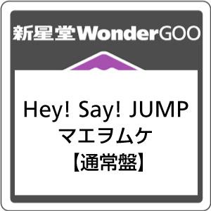 【先着特典付】Hey! Say! JUMP/マエヲムケ<CD>(通常盤)[Z-7013]20180214