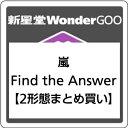 ●嵐/Find The Answer<CD>(2形態まとめ買い)20180221
