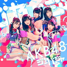 ◎AKB48/ジャーバージャ<CD+DVD>(初回限定盤 Type C)20180314