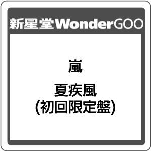 ●嵐/夏疾風<CD+DVD>(初回限定盤)20180725