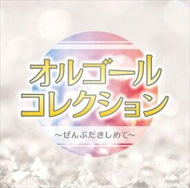 ◎オルゴール/オルゴールコレクション〜ぜんぶだきしめて〜<CD>20170517