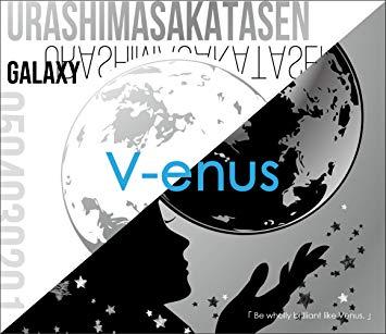 【オリジナル特典付】浦島坂田船/V-enus<CD+DVD>(初回限定盤B)[Z-7272]20180704