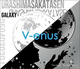 ■■浦島坂田船/V-enus<CD+DVD>(初回限定盤B)20180704