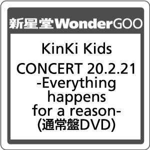 【先着特典付】KinKi Kids/KinKi Kids CONCERT 20.2.21 -Everything happens for a reason-<DVD>(通常盤)[Z-7436]20180725