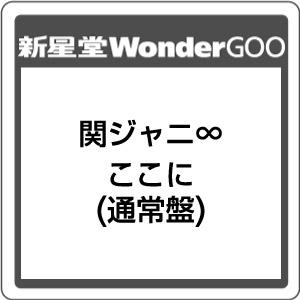 関ジャニ∞/ここに<CD>(通常盤)20180905