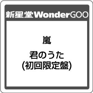 ●嵐/君のうた<CD+DVD>(初回限定盤)20181024