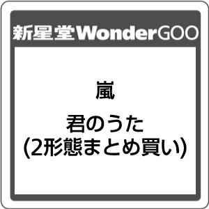 ●嵐/君のうた<CD>(2形態まとめ買い)20181024