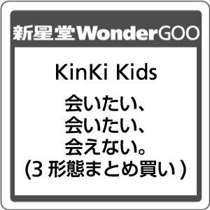 【先着特典付】KinKi Kids/会いたい、会いたい、会えない。<CD>(3形態まとめ買い)[Z-7859・7860・7861]20181219
