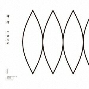 三浦大知/球体<CD+Blu-ray>20180711