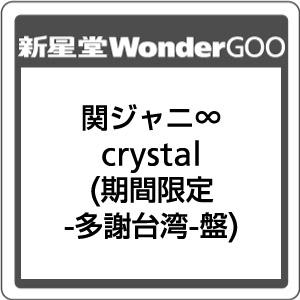 関ジャニ∞/crystal<DCD+DVD>(期間限定-多謝台湾-盤)20190306