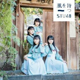 ◎STU48/風を待つ<CD+DVD>(Type C 通常盤)20190213
