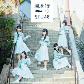 ◎STU48/風を待つ<CD+DVD>(Type D 通常盤)20190213