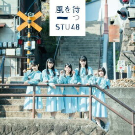 ◎STU48/風を待つ<CD+DVD>(Type D 初回限定盤)20190213
