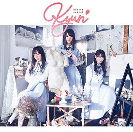 ◎日向坂46/キュン<CD+Blu-ray>(TYPE-A 初回仕様限定盤)20190327