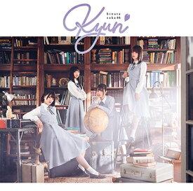 ◎日向坂46/キュン<CD+Blu-ray>(TYPE-B 初回仕様限定盤)20190327