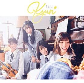 ■■日向坂46/キュン<CD+Blu-ray>(TYPE-C)20190327