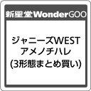 ●【先着特典付】ジャニーズWEST/アメノチハレ<CD>(3形態まとめ買い)[Z-8189・8190・8191]20190424