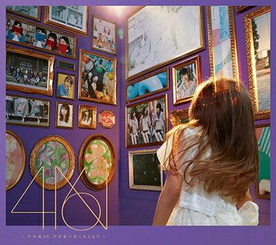 【オリジナル特典付】乃木坂46/今が思い出になるまで<CD+Blu-ray>(初回仕様限定盤B)[Z-8128・8242]20190417
