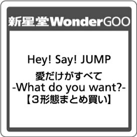●Hey! Say! JUMP/愛だけがすべて-What do you want?-<DVD>(3形態まとめ買い)20190529