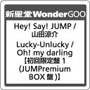 ●Hey! Say! JUMP / 山田涼介/Lucky-Unlucky / Oh! my darling<CD+DVD+グッズ>(初回限定盤1(JUMPremium BOX盤))20…