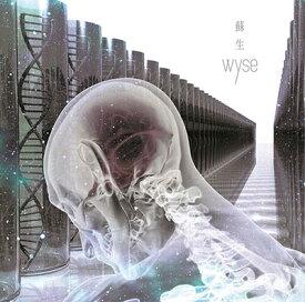 【オリジナル特典付】wyse/蘇生<CD>(B-type)[Z-8188]20190508