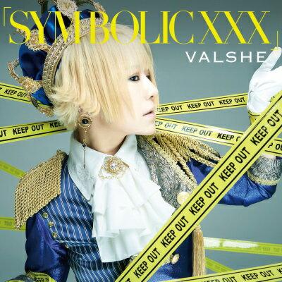 【オリジナル特典付】VALSHE/「SYM-BOLIC XXX」<CD+DVD>(初回限定盤WHITE)[Z-8262]20190522
