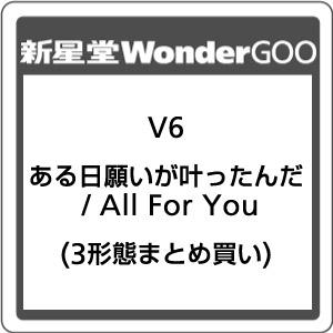 ●【3形態同時購入特典付】V6/ある日願いが叶ったんだ / All For You<CD>(3形態まとめ買い)[Z-8278]20190605