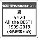 嵐/5×20 All the BEST!! 1999-2019<CD>(3形態まとめ)20190626