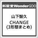 【先着特典付】山下智久/CHANGE<CD>(3形態まとめ)[Z-8317]20190619