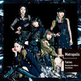 【オリジナル特典付】フェアリーズ/Metropolis〜メトロポリス〜<CD+Blu-ray>[Z-8294・8296]20190717