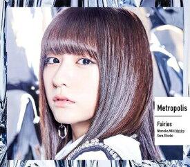 【オリジナル特典付】フェアリーズ/Metropolis〜メトロポリス〜<CD>(林田真尋盤)[Z-8294]20190717