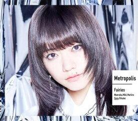【オリジナル特典付】フェアリーズ/Metropolis〜メトロポリス〜<CD>(野元空盤)[Z-8294]20190717