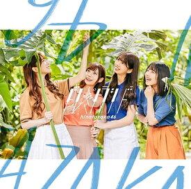■■日向坂46/ドレミソラシド<CD+Blu-ray>(TYPE-B )20190717