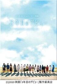 【オリジナル特典付】日向坂46/3年目のデビュー<DVD>(豪華版)[Z-10217]20210120