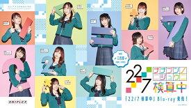 【オリジナル特典付】22/7 検算中<Blu-ray>[Z-11112]20210825