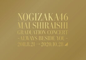 ●【オリジナル特典付】乃木坂46/NOGIZAKA46 Mai Shiraishi Graduation Concert 〜Always beside you〜<Blu-ray>(完全生産限定盤 )[Z-10588]20210310