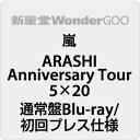 ●嵐/ARASHI Anniversary Tour 5×20<2Blu-ray>(通常盤Blu-ray/初回プレス仕様)20200930