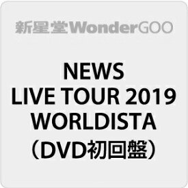 ●NEWS/NEWS LIVE TOUR 2019 WORLDISTA<DVD>(初回盤)20201021
