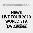 NEWS/NEWS LIVE TOUR 2019 WORLDISTA<DVD>(通常盤)20201021